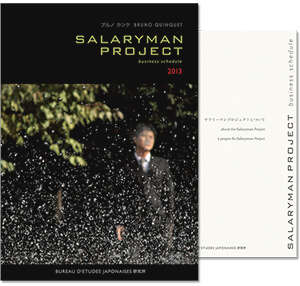 cover of the salaryman project 2013 photo agenda